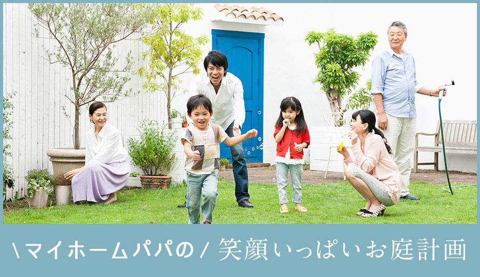 マイホームパパの笑顔いっぱいお庭計画