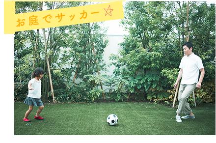 お庭でサッカー
