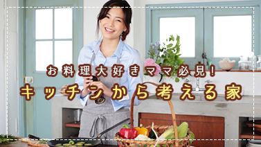 お料理大好きママ必見!キッチンから考える家